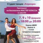 Бесплатный мастер-класс по ХАСТЛУ 7,9 и 10 февраля