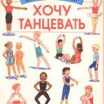 Как научится танцевать разнообразно?